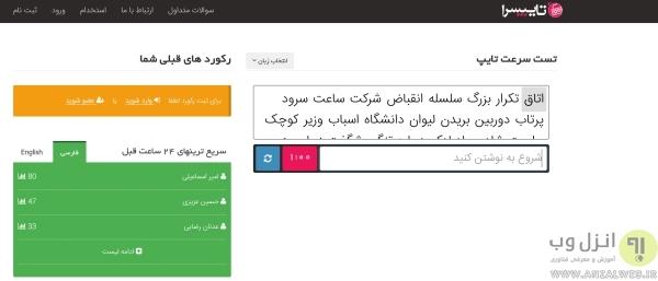 سایت تست سرعت تایپ فارسی تایپسرا