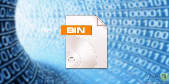 فایل BIN چیست و چگونه آنها را باز و استخراج کنیم؟