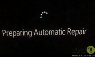 حل مشکل preparing automatic repair ویندوز 10