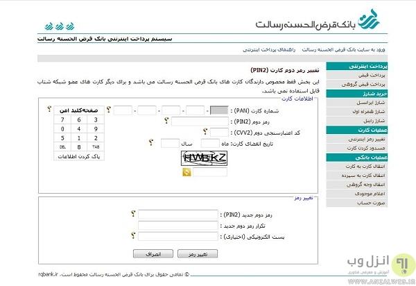 تغییر اینترنتی رمز دوم بانک قرض الحسنه رسالت از طریق اینترنت