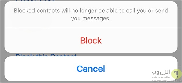 آموزش نحوه رفع بلاک و بلاک کردن افراد در واتساپ (Whatsapp)