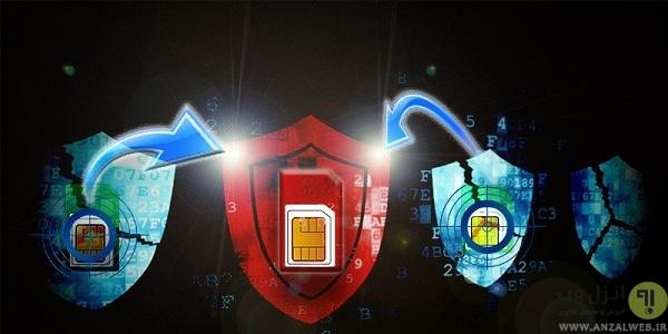 هک سیم کارت دیگران توسط هکرها امکان پذیر است؟ راه های <strong>جلوگیری</strong> چسیست؟