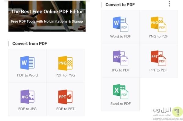 برنامه LightPDF برای تبدیل PDF به ورد