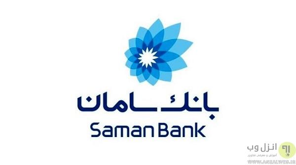 رمز دوم کارت بانک سامان