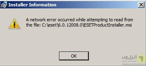 رفع ارور 1316 تغییر نام فایل های نود32