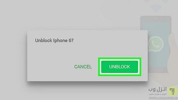 رفع بلاک در واتس اپ وب