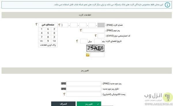 تغییر رمز دوم کارت بانک پاسارگاد از طریق اینترنت