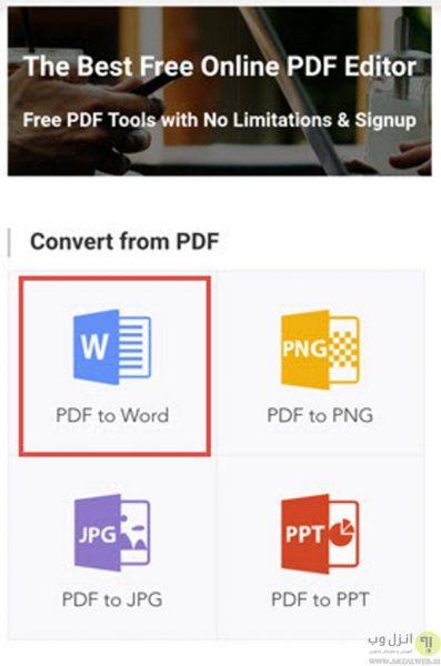 چگونه می توان فایل پی دی اف را به نوشته قابل ویرایش تبدیل کرد؟