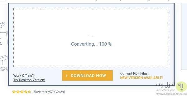 نحوه تبدیل فایل اکسل به PDF در سایت sodapdf