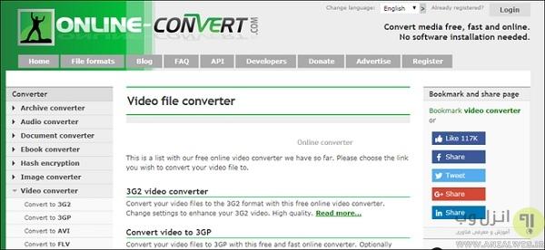 نرم افزار تبدیل فرمت فیلم آنلاین Online-Convert