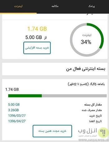 استعلام اینترنت ایرانسل با اپلیکیشن ایرانسل من