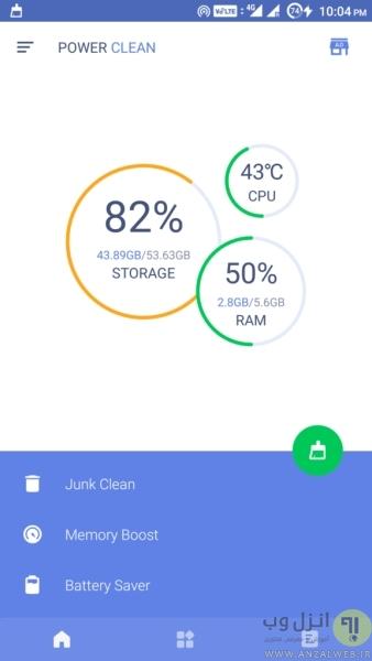 برنامه Power Clean برای اندروید