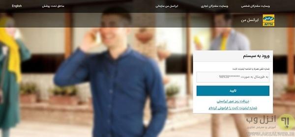 استعلام مانده اینترنت ایرانسل از طریق سایت my.irancell