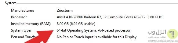 تشخیص 32 یا 64 بیتی cpu در ویندوز 10