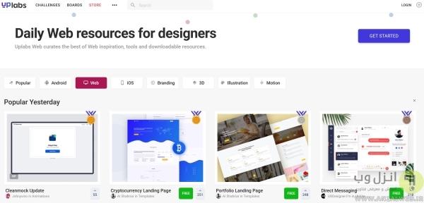 UpLabs برای دانلود قالب آماده سایت