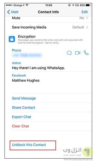چگونه در آیفون خود را از بلاک واتس اپ در بیاوریم؟