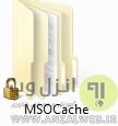 پوشه MSOCache چیست و چه کاربردی دارد؟