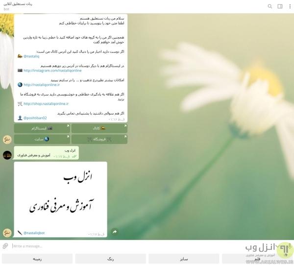خوشنویسی با سایت نستعلیق آنلاین