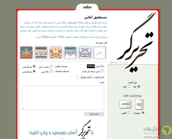خوشنویسی فارسی آنلاین با سرویس تحریرگر