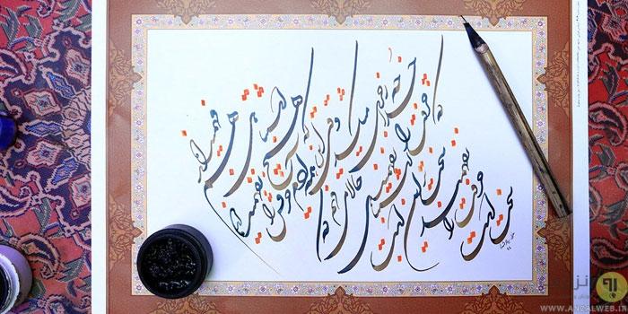 سرویس خوشنویسی فارسی نستعلیق آنلاین