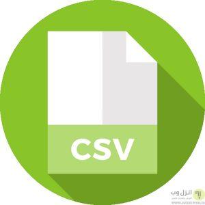 معرفی فایل های CSV