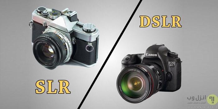 مقایسه کامل تفاوت های دوربین SLR با DSLR