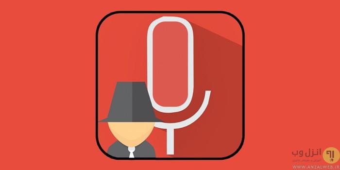 ضبط مخفیانه صدای محیط توسط گوشی اندروید