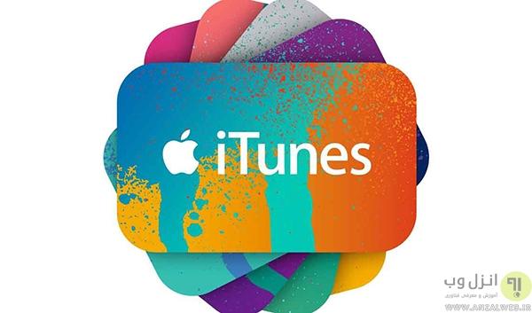 نصب کردن iTunes برای اتصال آیفون به ویندوز