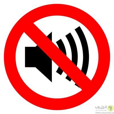 قطع صدای زنگ مخاطب بدون استفاده از برنامه