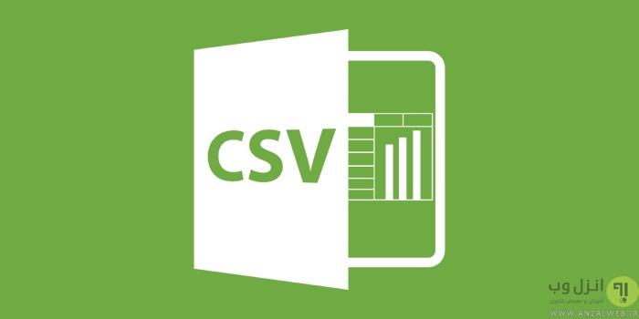فایل CSV چیست؟