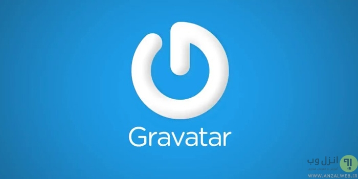 ثبت نام، تغییر عکس و کار با گراواتار (Gravatar) یا آواتار وردپرس
