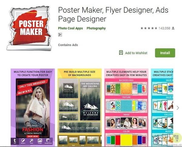 نرم افزار طراحی پوستر اندروید - Poster Maker