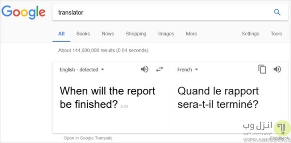 مترجم آنلاین Google Translate