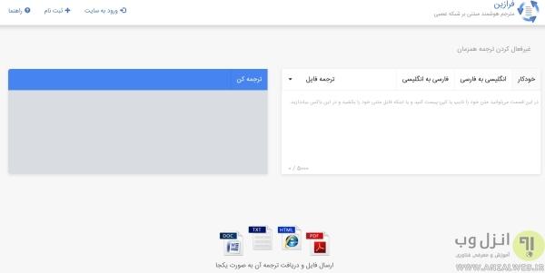سرویس ترجمه آنلاین فارسی فرازین