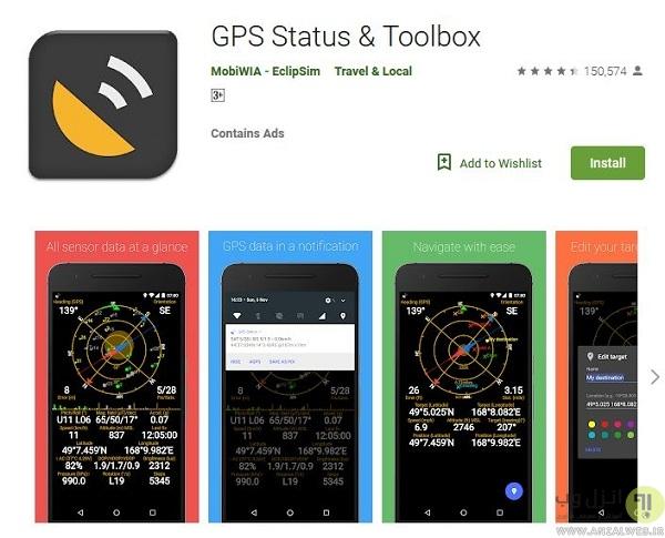 معرفی برنامه GPS Status and Toolbox برای حل مشکل جی پی اس