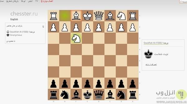 شطرنج آنلاین شطرنج ایرانی