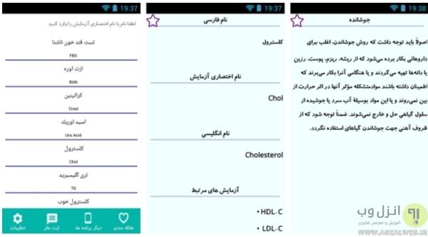 برنامه پزشکی ایرانی سالم باش