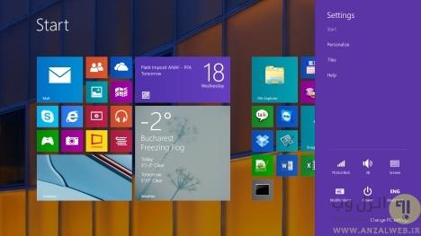 تنظیم نور صفحه لپ تاپ در ویندوز 8.1