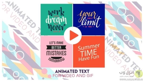 ساخت انیمیشن متنی در اندروید با Text Animation Maker