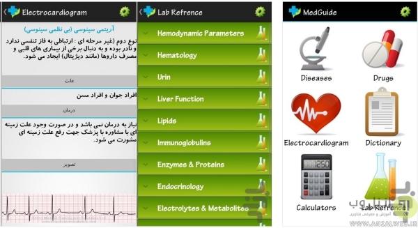 MedGuide برای دریافت اطلاعات پزشکی