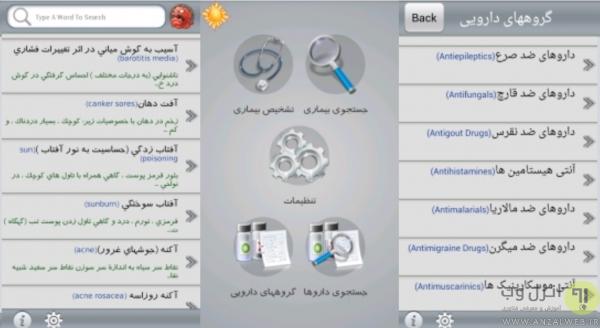 دانلود برنامه پزشکی ایرانی مرجع کامل دارو و بیماری
