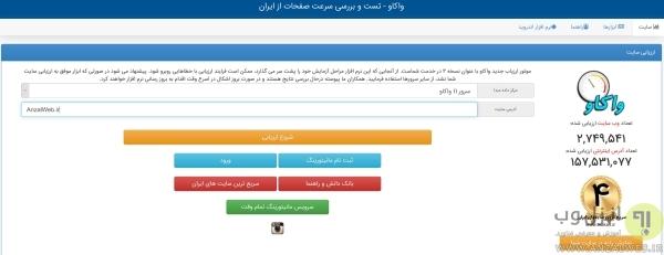 تست سرعت سایت با سرویس ایرانی واکاو