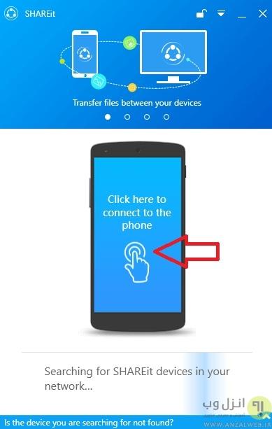 اتصال گوشی به کامپیوتر در برنامه ShareIt