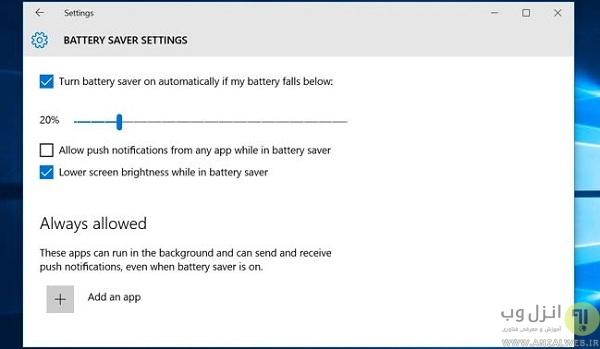 تنظیمات تغییر اتوماتیک نور صفحه نمایش لپ تاپ