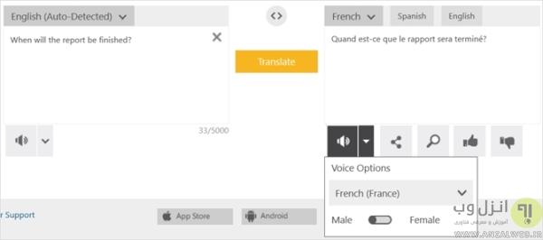 استفاده از Bing Translator برای ترجمه آنلاین متن
