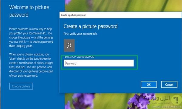 تغییر رمز لپ تاپ و کامپیوتر به عکس