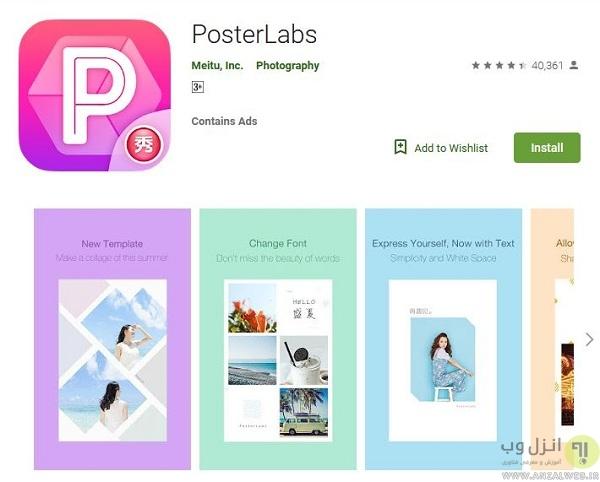 نرم افزار طراحی پوستر اندروید - PosterLabs