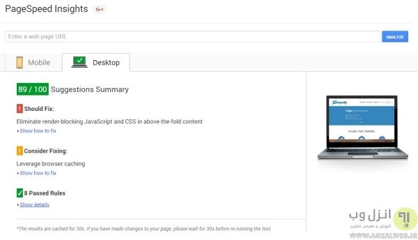 سرویس Google PageSpeed برای تست سرعت سایت