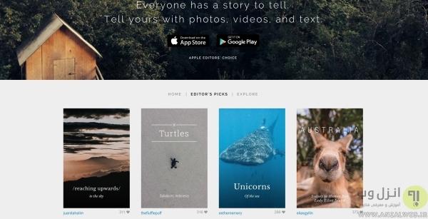 دانلود Stellar برای اشترک تصاویر