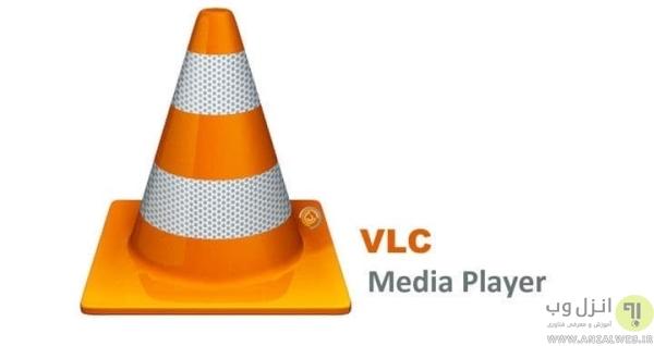 استفاده از پخش کنند VLC media player روی لپ تاپ